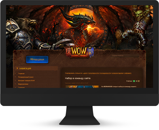 World of warcraft monitor